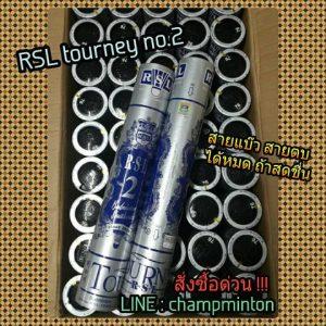 ลูกแบดมินตัน ลูกขนไก่ RSL Tourney no.2